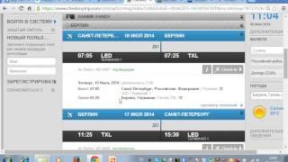Как проверить авиабилет на подлинность