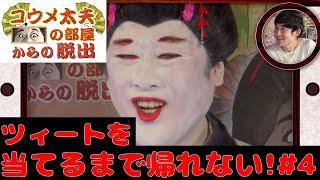 【どアップ!】コウメ太夫の部屋からの脱出 2回戦〜前編〜