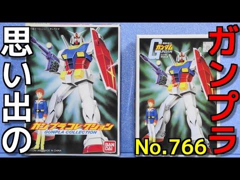 766 RX-78 ガンダム   『機動戦士ガンダム ガンプラコレクションVol.1』