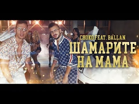 CHOKO ft. BALLAN - ШАМАРИТЕ НА МАМА (Official 4K Video) / CHOKO ft. BALLAN - SHAMARITE NA MAMA