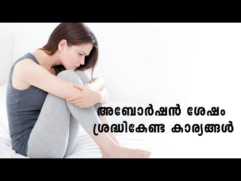 അബോർഷനുശേഷം ശ്രദ്ധിക്കേണ്ട കാര്യങ്ങൾ | Problems After Abortion | Malayalam Health Tips 2017