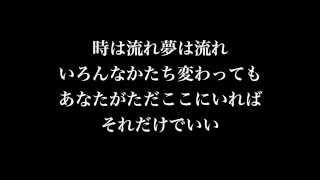 【最高に泣けるラブソング】ふくい舞(福井舞)「アイのうた」Piano Version フル 歌詞付き 高音質(ドラマ「恋空」主題歌)by 小寺健太(Original PV) thumbnail