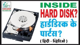 Working of Hard Disk in Hindi