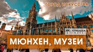 ЕВРОТУР. Мюнхен. Пинакотека, Национальный музей.Самостоятельные путешествия с  STREKOZA.travel