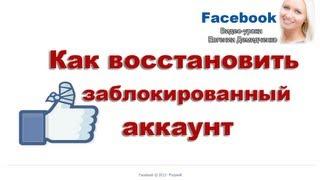 Facebook. Как восстановить заблокированный аккаунт на Фейсбук (ВИДЕО)(Восстановление аккаунта на Facebook. Что делать, если ваш аккаунт на Фейсбук заблокирован. https://www.youtube.com/watch?v=VNPmf..., 2013-06-20T10:51:58.000Z)