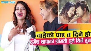 चाहेको पाए त दिने हो-दुर्गेश थापाको श्रीमती हुने यिनै हुन  Sanchita Shahi   Wow Talk   Wow Nepal