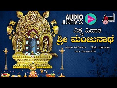 Vishwavidaatha Sri Manjunatha   Kannada Devotional   Sung By : B.K.Sumithra