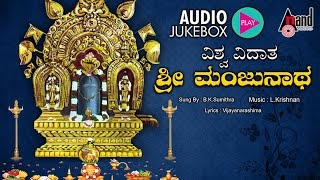 Vishwavidaatha Sri Manjunatha | Kannada Devotional | Sung By : B.K.Sumithra