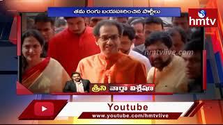 Special Story on Citizenship Amendment Act || News Analysis with Srini || hmtv