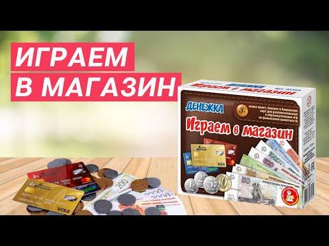 «Играем в магазин. Денежка» [Видео-обзор] | Настольная игра для детей