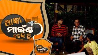 Aagya Mind Kale ki 03 Oct 2017   Sleeping Prank   Interview Prank Video - Odia Prank Show