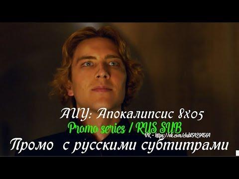 Американская история ужасов: Апокалипсис 8 сезон 5 серия - Промо с русскими субтитрами