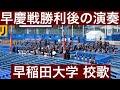 【歌詞付き】早稲田大学校歌1~3番 六大学野球秋季リーグ戦優勝後演奏