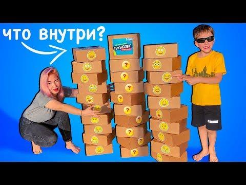 Мама ПРИДУМАЛА новый челлендж ЧТО ВНУТРИ КОРОБКИ? Света и Богдан собирают сюрпризы и подарки!