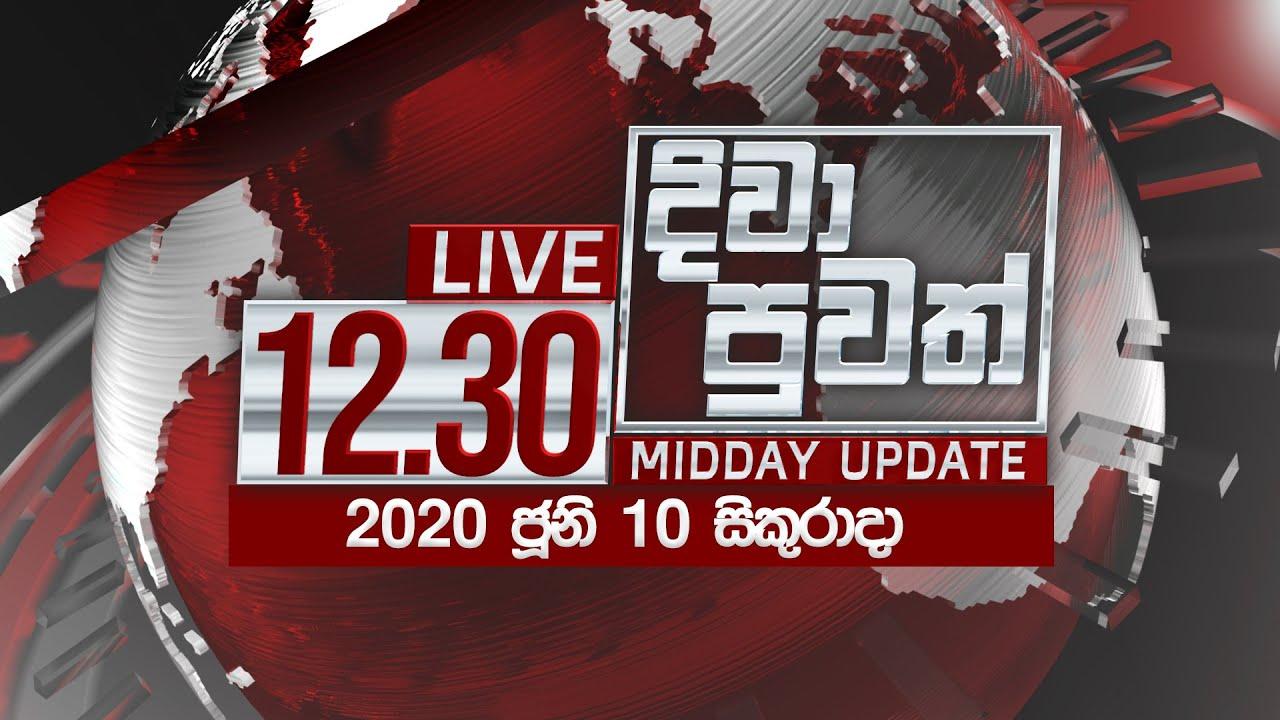 2020-07-10 | Rupavahini Sinhala News 12.30 pm
