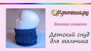 Детский снуд для мальчика (Knitting. Children's round scarf)