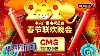 [中国新闻]《2020年春节联欢晚会》节目单出炉 | CCTV中文国际