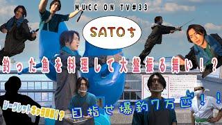 『MUCK ON!TV』#033「SATOち 釣った魚を料理して大盤振る舞い!?」(試食版)
