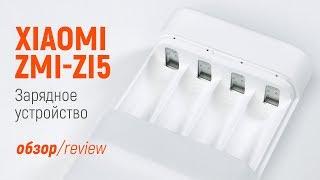 Зарядний пристрій ZI5 від Xiaomi ZMI Зарядка + Павер Банк з Китаю