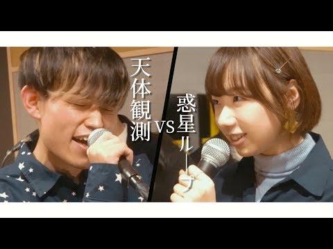 "【MASHUP Battle】全部声だけで""天体観測""VS""惑星ループ"" (アカペラcover)"