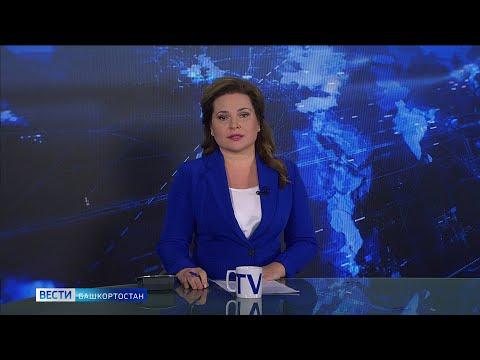 Вести-Башкортостан - 28.09.2020 в 12:00