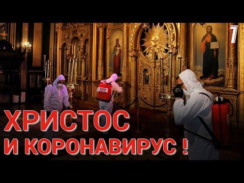 Христос и Коронавирус!  (часть 1)