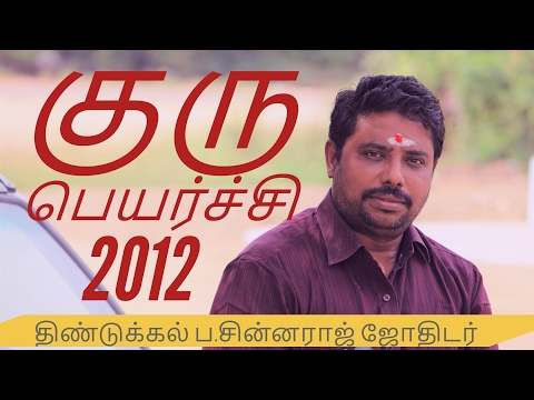 GURU PEYARCHI 2012 MEENAM RASI BY DINDIGUL P.CHINNARAJ ASTROLOGER INDIA