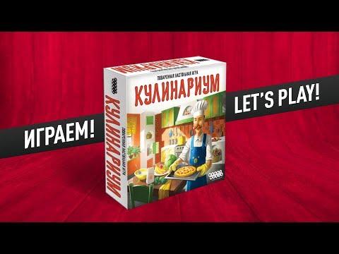 Настольная игра «КУЛИНАРИУМ»: ИГРАЕМ!