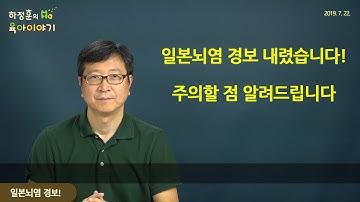 #77 일본뇌염 경보가 내렸습니다. 주의할 점들 알아봅시다. : 하정훈의 육아이야기