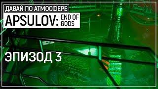 Мьёльнир, Молот Тора и первые РЕАЛЬНЫЕ испуги - Apsulov: End of Gods. Эпизод 3