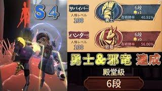 【第五人格】ついに勇士昇格戦...勇士&邪竜の高みへいざ参る!【Identity V】