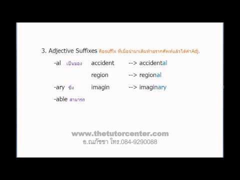 อังกฤษ ติว ม.3 สอบเข้า ม.4 Vocab Suffix อ.ณภัชชา