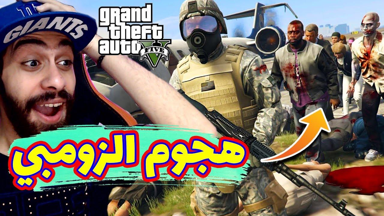 مود الزومبي في جاتا 5🧟  عملت عصابة لحماية المدينة 🤦♂️ وفشلت   GTA V Zombie Mod