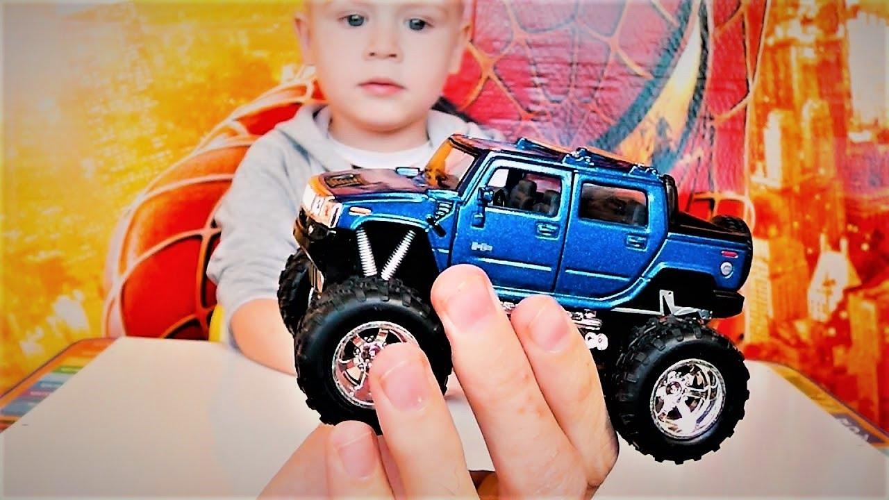 Видео про машинки для детей - Новая машинка Хаммер - Игрушки для мальчиков