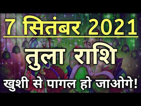 तुला राशि 7 सितम्बर मंगलवार   Aaj Ka Tula Rashifal   Tula Rashi 7 September 2021 Libra Horoscope