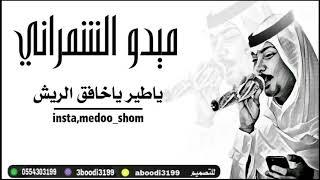 ميدو الشمراني - ياطير ياخافق الريش