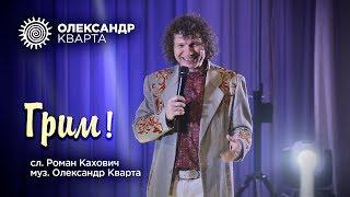 Грим. Олександр Кварта. (Різдвяний вечір 2020)