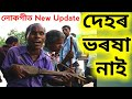 Dehor Bhorokha Nai Bujisane Nai || assamese lokogeet || lokogeet new song || assamese new song 2020