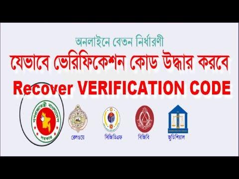 সরকারি কর্মচারি হিসেবে Payfixation.gov.bd সাইট হতে যেভাবে নিজেই নিজের Verification Code টি উদ্ধার করবেন।