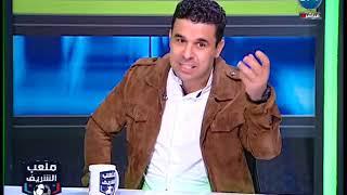 ملعب الشريف   احمد الشريف يرد علي جمهور الاهلي