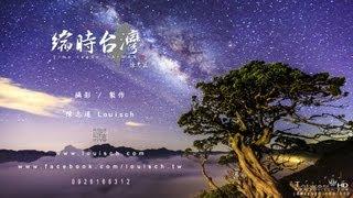 縮時台灣_合歡山_玉山圓柏  縮時攝影 TIME LAPSE TAIWAN BY louisch 陳志通 HD 1080P