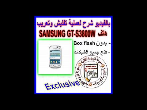 طريقة تعريب وتفليش هاتف سامسونغ Samsung REX 70 GT-S3800W