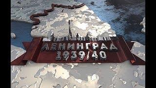 """""""Ленинград 1939/40. Незнаменитая война"""""""