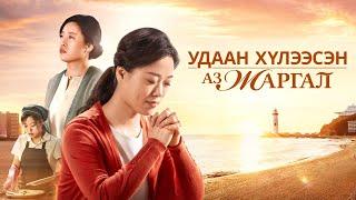 """ЦОО ШИНЭ КИНО (Монгол хэлээр)""""Удаан хүлээсэн аз жаргал"""""""
