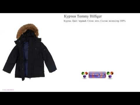 Куртки Tommy Hilfiger  чёрные