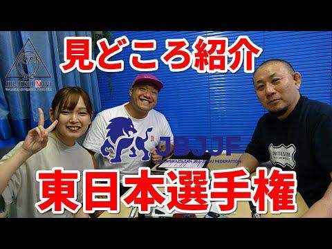 【見どころ紹介】JBJJF・東日本選手権【ブラジリアン柔術】