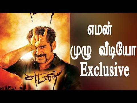 Tamil Movie Yeman Audio Launch - முழு வீடியோ  Exclusive Tamil Cinema News