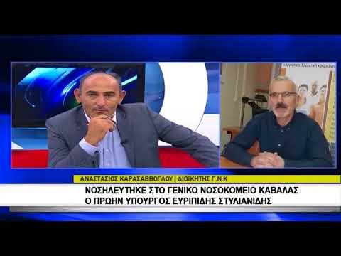 Νοσηλεύτηκε στο γενικό νοσοκομείο Καβάλας ο πρώην Υπουργός Ευριπίδης Στυλιανός