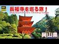 (4K)岡山県『長福寺』への旅!【ナレーション解説付き】
