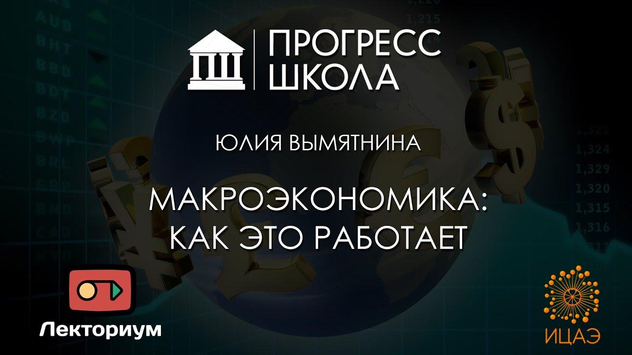 Юлия Вымятнина — Макроэкономика: как это работает